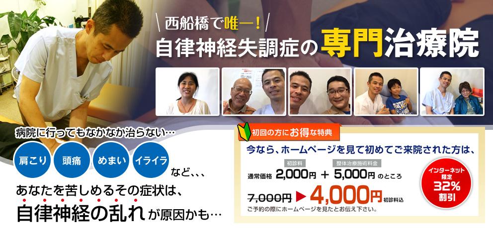 千葉県の交通事故後遺症は、にしふなリセット整骨院