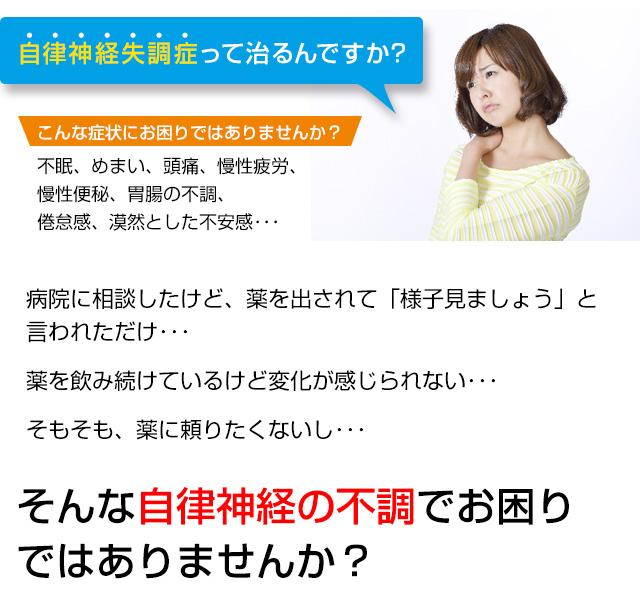 千葉県の自律神経失調症は、にしふなリセット整骨院